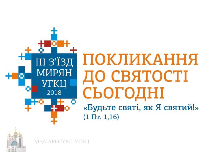 УГКЦ збирає в Києві ІІІ Всеукраїнський з
