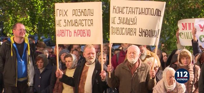 """Духовенство и миряне УПЦ пикетируют и """"вразумляют"""" экзархов Константинополя"""