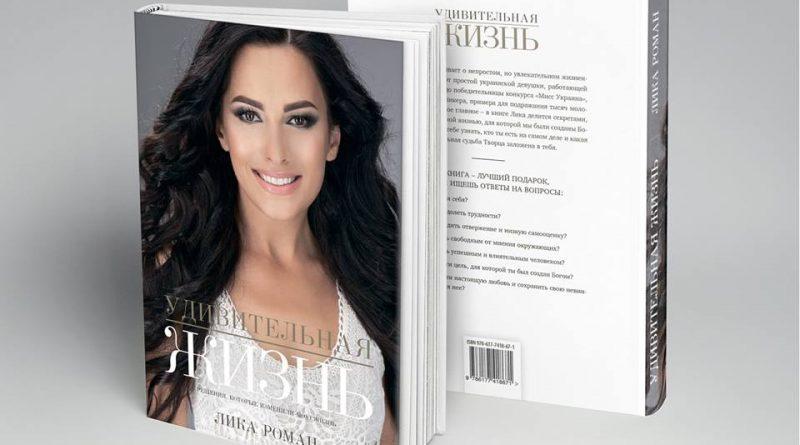 «Мисс Украины 2007» Лики Роман представила на христианском форуме свою книгу