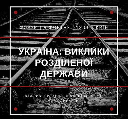 На форумі «Україна: виклики розділеної держави» експерти і духовенство говоритимуть про шляхи примирення і розвитку країни