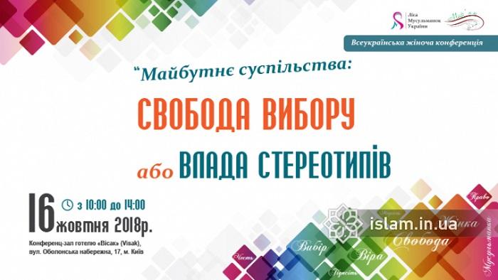Мусульмани збирають всеукраїнську конференцію з міжкультурної комунікації та релігійних свобод