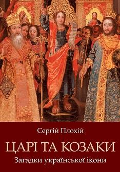 Гарвардський професор презентує в Києві свою книжку «Царі та козаки. Загадки української ікони»