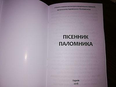 """УАПЦ видала у Харкові """"Пісенник паломника"""""""