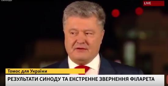 Порошенко назвал слухи «взять силой лавру, монастырь или храм» происками «московской агентуры»