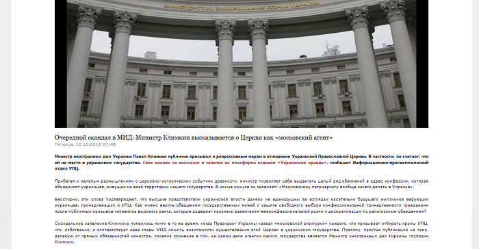 УПЦ (МП) приписала главе МИД Украины призыв к репрессиям против Московского Патриархата