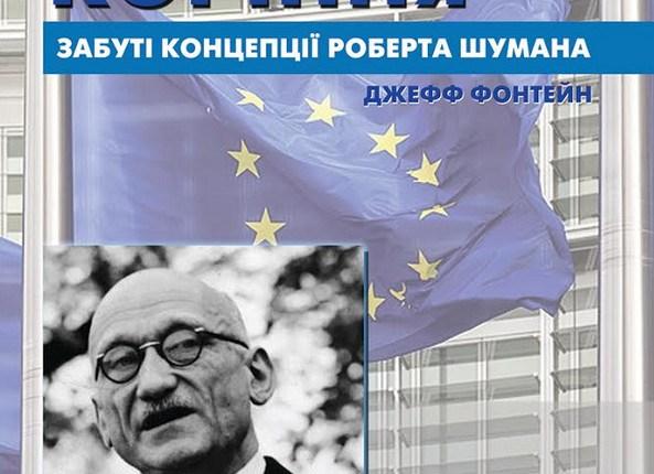 Джефф Фонтейн, директор Центру Європейських досліджень ім. Роберта Шумана, презентуватиме у Києві свою книгу про християнські витоки та сучасні цінності Європейського Союзу