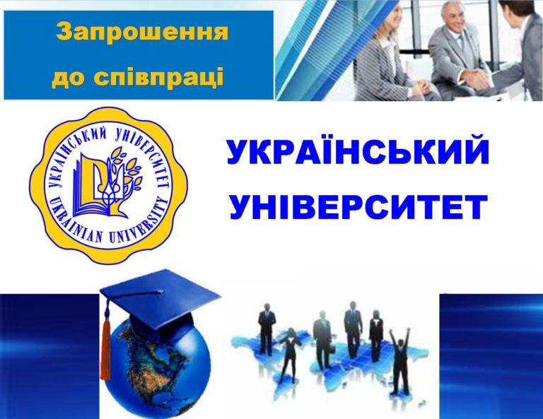 Професор Українського університету в діаспорі пропонує обрати предстоятелем об