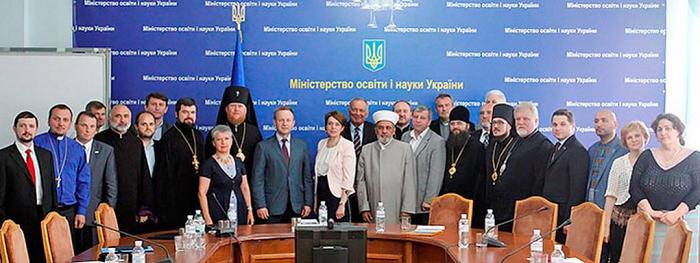 Громадська рада з питань співпраці з церквами при МОН відзначить 10-річчя своєї діяльності
