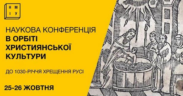 Історики і релігієзнавці зберуться у Києві на конференцію «В орбіті християнської культури. До 1030-річчя хрещення Русі».