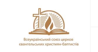 Баптисти прводять Всеукраїнський форум сімейного служіння