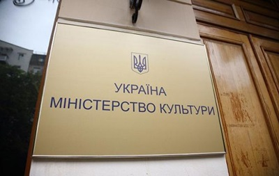 У Мінкульті відмовили депутату у проведенні переобліку святинь УПЦ