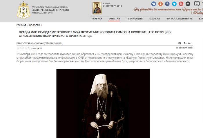 Митрополиты УПЦ начали ссориться из-за автокефалии