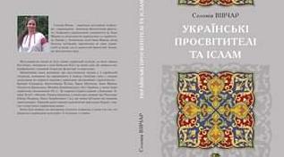 На Київському міжнародному книжковому ярмарку «Медвін» презентують книгу «Українські просвітителі та іслам»