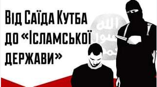 Ісламознавець прочитає в Києві лекцію про сучасний такфірізм – практику оголошення ворогів ісламу всередині самих мусульман