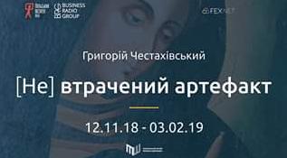 У столиці вперше представлять ікону Григорія Честахівського «Скорботна Богородиця»