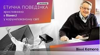 Міжнародний фахівець проведе в Києві семінари про місію на робочому місці та етичну поведінку християнина в бізнесі