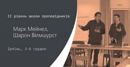 В Україні проведуть ІІ Ленгхемський семінар для проповідників