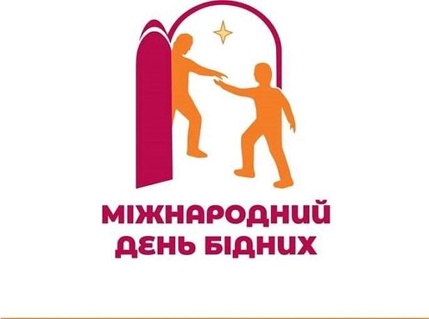 """Спільнота святого Егідія разом з рухом """"Молодь за Мир"""" організують у Києві обід для 150 бідних та бездомних"""