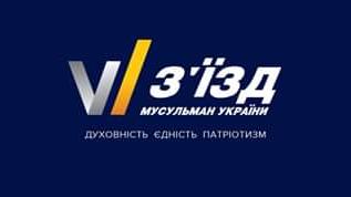 У столиці відкрився VI з'їзд мусульман України