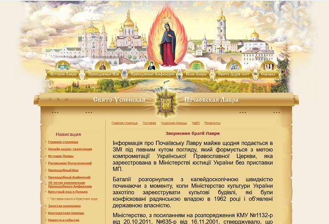 Почаївська лавра не хоче ототожнення з Московським Патріархатом