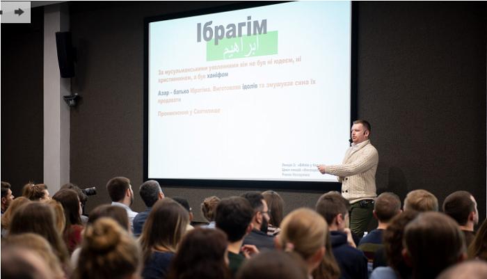 В Українському католицькому університеті з аншлагом проходять лекції «Несподіваний Іслам»