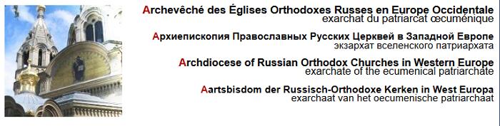 Вселенський Патріархат скасував Екзархат російських православних церков у Західній Європі