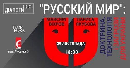 """У столиці проведуть дискусію «""""Русский мир"""": доктрина, технологія і загрози для України»"""