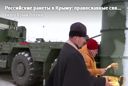 Священники освятили зенитно-ракетные комплексы РФ в Крыму