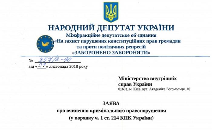 """Опозиційні депутати просять відкрити кримінальне провадження проти силовиків, які проводять """"незаконні слідчі дії"""" щодо УПЦ"""