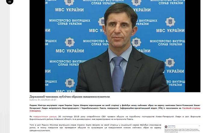 УПЦ посварилася з радником міністра МВС України через оцінку постаті намісника Києво-Печерської лаври