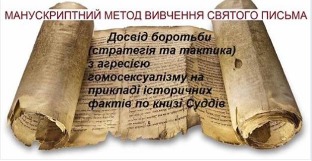 В Києві анонсували зустріч «Досвід боротьби (стратегія та тактика) з гомосексуалізмом на прикладі історичних фактів по книзі Суддів»