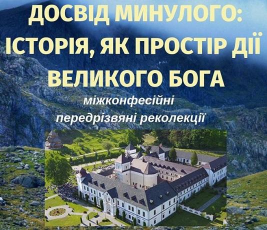 На Львівщині відбудуться міжконфесійні передріздвяні реколекції з циклу «Живе богослов