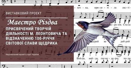 Вперше в Києві можна побачити особисті речі автора різдвяного «Щедрика» Миколи Леонтовича