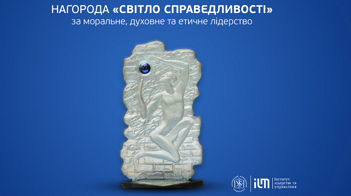 У Києві відбудеться церемонія вручення премії «Світло Справедливості» за моральне й духовне лідерство