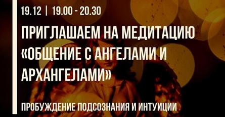 """Шаман в Киеве предлагает """"общение с ангелами и архангелами"""" за 350 грн"""