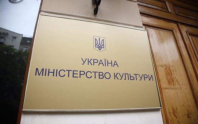 Міністерство культури перевірить статути громад УПЦ (МП) на відповідність вимогам закону про зміну назви цієї конфесії