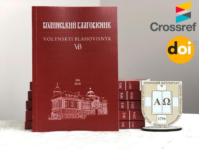 Волинська богословська академія ПЦУ уклала договір із CrossRef