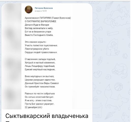 Патріарх Варфоломій пожартував над звинуваченнями у хабарі за надання автокефалії Українській Церкві