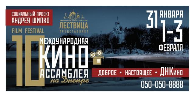 Православные проведут 10-ю юбилейную «Международную Киноассамблею на Днепре»