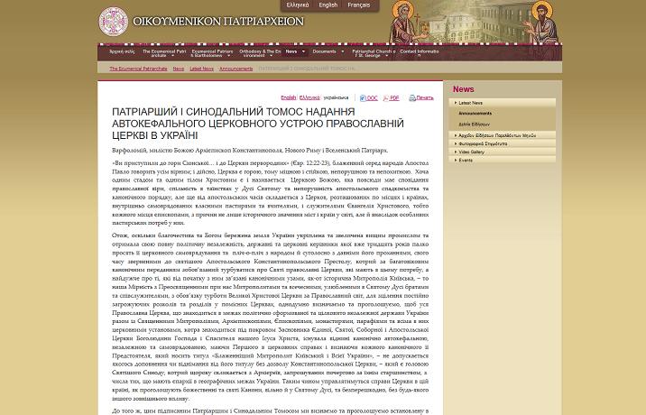 Вселенський Патріархат опублікував текст томосу для Православної Церкви України