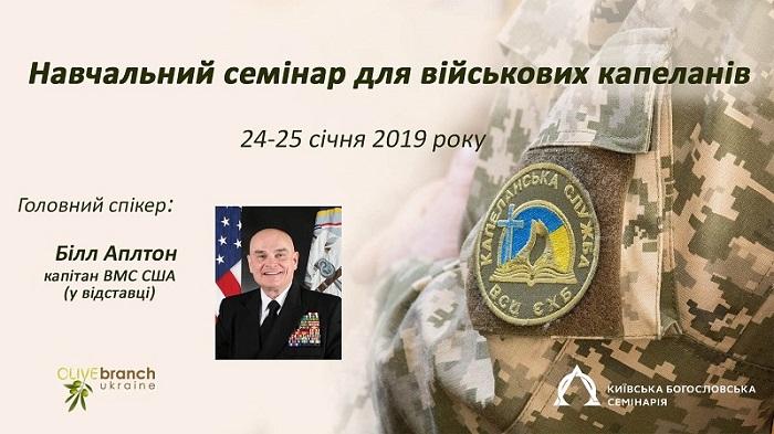 Капітан ВМС США проведе у Києві навчальний семінар для капеланів-баптистів