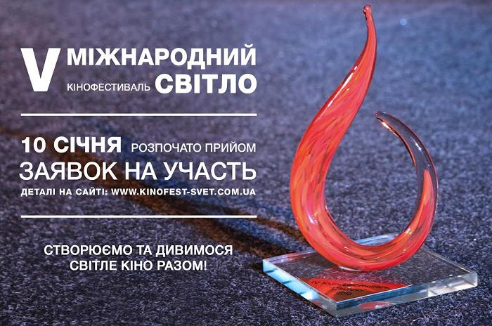 Стартує прийом заявок на участь у V Міжнародному кінофестивалі «Світло», заснованому Спілкою християнських письменників України