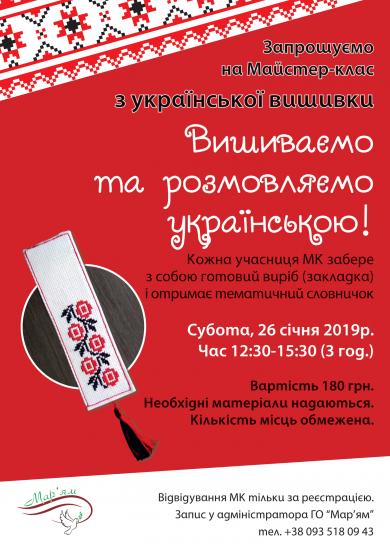 В Ісламському культурному центрі Києва проведуть майстер-клас з української вишивки