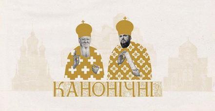 У Києві покажуть фільм «Канонічні» про створення ПЦУ