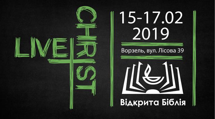 Украинцы, британцы, россияне и белорусы соберутся на Киевщине на христианский молодежный уикенд «Жить Христом»