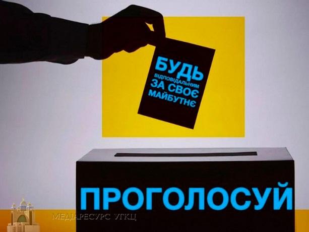 УГКЦ закликає виборців відповідально обирати і голосувати, а політиків – дотримуватися християнських цінностей