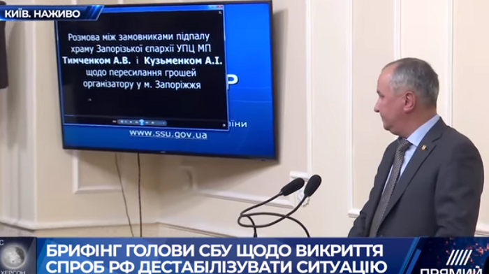 Глава СБУ рассказал, как с помощью ФСБ РФ готовятся провокации против храмов УПЦ (МП)