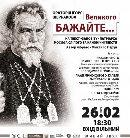 У Хмельницькому представлять ораторію, присвячену патріарху Йосифові Сліпому