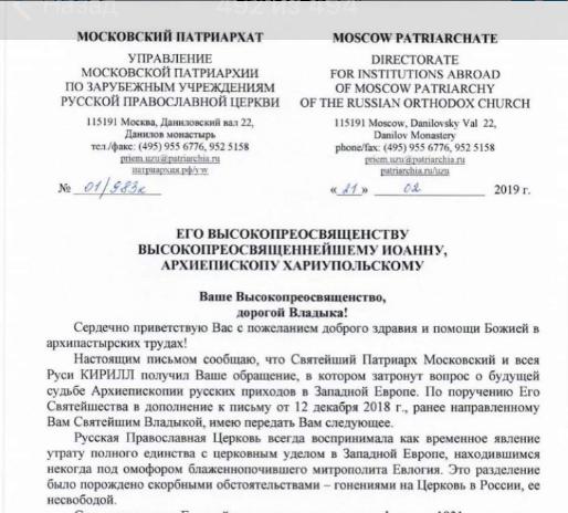 РПЦ мстит Константинополю за Украину, отбирая у него русские приходы в Европе