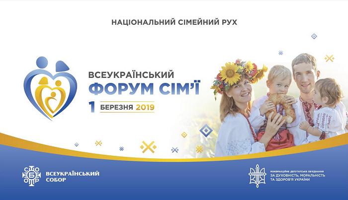 Церкви долучаються до проведення IV Всеукраїнського форуму сім'ї